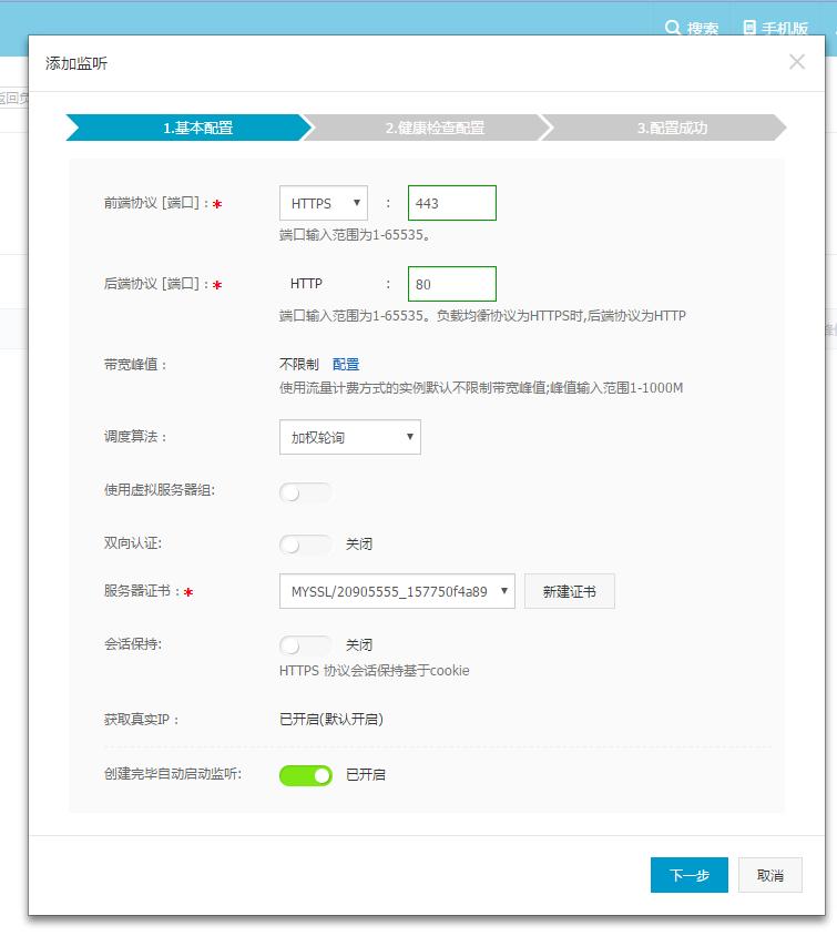 完成SSL证书的安装