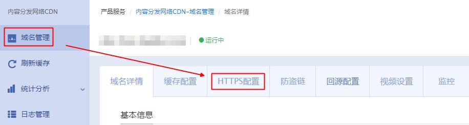 """在域名管理中选择""""HTTPS设置""""。"""