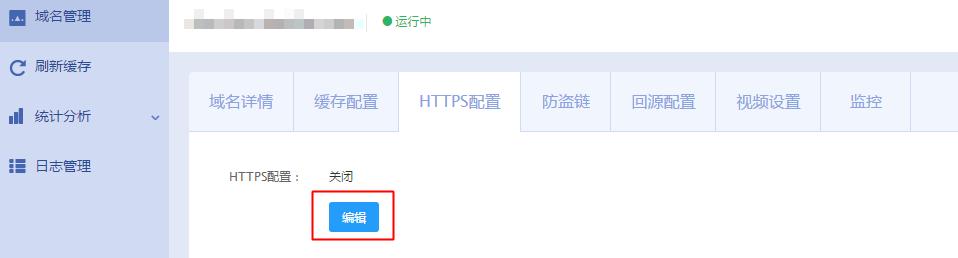 设置HTTPS窗口
