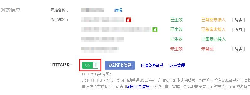 启动HTTPS监听功能