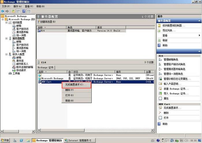 安装服务器证书