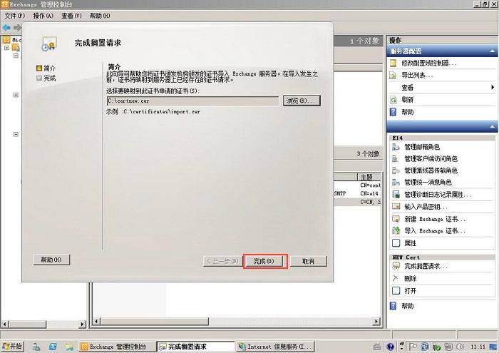 保存的服务器证书文件