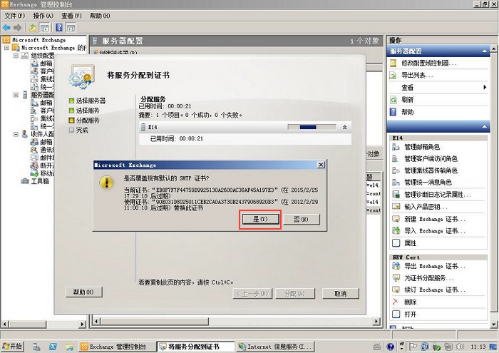 覆盖现有SMTP证书