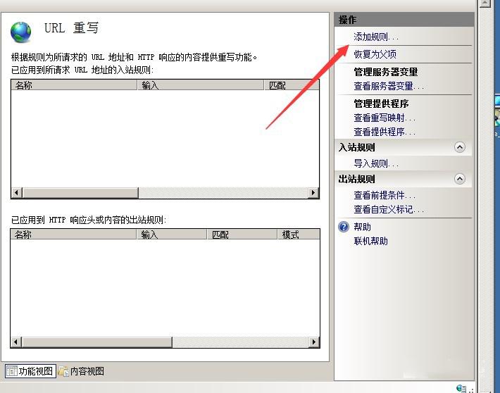 URL中新建规则