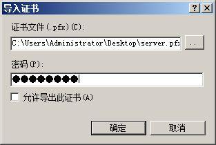 选择pfx格式证书备份文件